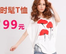 立体阔型时髦T恤