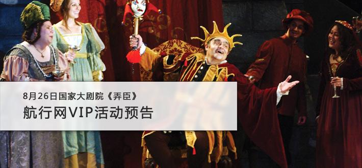 8月VIP会员活动预告,国家大剧院话剧《弄臣》邀您一起观赏