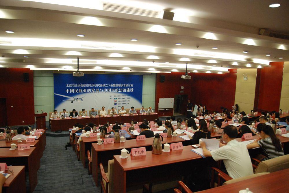 北京市法学会航空法学研究会成立大会